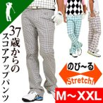 ゴルフウェア メンズ パンツ ゴルフパンツ おしゃれ ズボン チェック柄 大きいサイズ ストレッチ 春夏 春 夏CG-140507