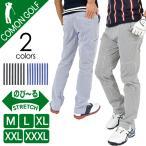 SALE  ゴルフウェア メンズ ゴルフ ゴルフパンツ ストレッチ ズボン 大きいサイズ ストライプ おしゃれ 春夏 夏用 2021 サンタリート CG-20012