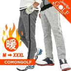 SALE ゴルフウェア メンズ パンツ ゴルフパンツ スライバーニット ウエストゴム入り 防寒 サイドライン おしゃれ 秋冬 サンタリート CG-20018ST