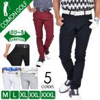 SALE ゴルフウェア パンツ メンズ 大きい作り スーパーストレッチ ゴルフパンツ ゴルフ ズボン おしゃれ 春 秋 サンタリート CG-21016NF