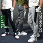 ゴルフウェア メンズ  ゴルフパンツ ゴルフ パンツ ストレッチ ジョガーパンツ ライン入り 高級ポンチ素材 アンクル丈  おしゃれ サンタリート CG-21022ST