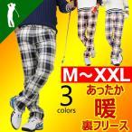 SALE  ゴルフウェア メンズ パンツ ゴルフパンツ 大きいサイズ ズボン 裏フリース ストレッチ チェック柄 おしゃれ 秋冬 秋 冬  2016 防寒CG-G150925