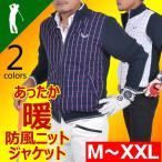 ゴルフ 大きいサイズ ジャケット フルジップ