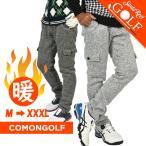 ゴルフウェア メンズ パンツ 秋 冬 ゴルフパンツ 大きいサイズ カーゴパンツ  大きいサイズ おしゃれ 2017 CG-NF52202