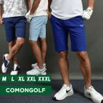セール ゴルフウェア メンズパンツ  シ ョートパンツ 大きいサイズ ゴルフパンツ おしゃれ ズボン  春 夏 春夏  ストレッチ CG-S53782
