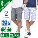 セール ゴルフウェア パンツ メンズ ストレッチ 吸汗速乾 ショートパンツ ゴルフショーツ 夏ゴルフ おしゃれ 夏 春 新作 2017 CG-SNG701