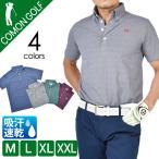ポロシャツ メンズ ゴルフウェア ドライ 吸汗速乾 半袖 ゴルフ おしゃれ 夏用 春 夏 父の日 サンタリート CG-SP005