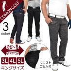 ゴルフウェア パンツ メンズ キングサイズ 3L 4L 5L ストレッチ スリット ゴルフパンツ 大きいサイズ 春 おしゃれ サンタリート CGK-02003N