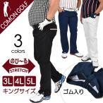 ゴルフウェア パンツ メンズ キングサイズ 3L 4L 5L ストレッチ スリット ゴルフパンツ 大きいサイズ おしゃれ 春 夏 秋 サンタリート CGK-GI014