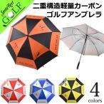 傘 ゴルフ UVカット 紫外線対策 ゴルフ小物 ゴルフ用品 雨具 大きい自動 ダブルキャノピー 日傘 晴雨兼用 ゴルフウェア IF-GF0001