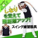 ゴルフ スイングトレーナー ゴルフ トレーニング器具 スイング強化 飛距離アップ スイング矯正器具 IF-GF0026