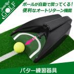 ゴルフ 練習器具  オートリターン パター練習 パター ゴルフ ゴルフ練習器具  トレーニング器具 サンタリート IF-GF0093