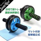 腹筋ローラー マット付き 腹筋 マシーン 器具 女性 アブローラー ダイエット フィットネス トレーニング エクササイズ ゴルフ サンタリート IF-GF0095