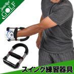 ゴルフ メンズ ゴルフ練習器具 手首 フィットネス トレーニング エクササイズ 女性 男性 男女兼用 サンタリート IF-GF0136