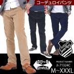 セール テーパードパンツ メンズ パンツ コーデュロイパンツ ストレッチ 大きいサイズ 冬物 防寒 秋冬  JI-71324C