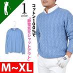 ゴルフウェア メンズ セーター コットン100% ケーブ