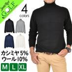 SALE ニットセーター メンズ セーター ゴルフウェア