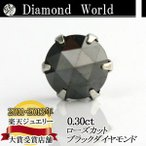 PT900 プラチナ ローズカット ブラックダイヤモンド ピアス 0.3ct 片耳ピアス 6本爪タイプ  品質保証書付  即日発送可