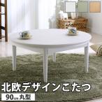 ショッピングこたつ こたつテーブル 北欧 デザイン こたつ テーブル 90cm