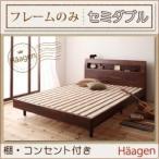 ショッピングすのこ すのこベッド セミダブル ベッド コンセント フレーム