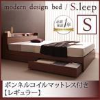 ショッピングベッド ベッド(収納 収納つき)宮付き ベット シングルベッド コンセント付 収納ベッド ボンネルコイルマットレス