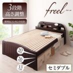 ショッピングすのこ すのこベッド セミダブル 高さが調節できる 照明 宮棚 コンセント付き 天然木 すのこベッド セミダブル ニトリ でおなじみの