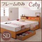 ショッピングベッド ベッド セミダブル セミダブルベッド ローベッド すのこベッド 木製 ベッドフレーム セミダブル ベッド フレームのみ