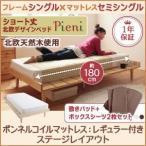 ショッピングベッド ベッド シングル シングルベッド ローベッド すのこベッド 木製 すのこベッドフレーム シングル ベッド マットレス セミシングル