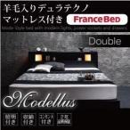 ベッド ベット ダブル ライト 照明 コンセント 収納付きベッド 羊毛入り マットレス付き ダブル ニトリ風