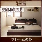 ベッド セミダブル セミダブルベッド アンティーク 棚 コン
