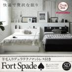 ショッピングすのこ すのこベッド セミダブル ベッド コンセント 収納  マット