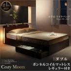 ベッド ベット ダブル スリムモダンライト付き 収納ベッド マットレス レギュラー付き ダブル ニトリ風