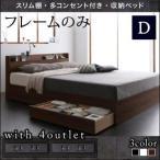 ショッピングベッド ベッド ベッドフレーム ダブルベッド ダブル 収納付きベッド コンセント付 おしゃれ ベッドフレーム単品