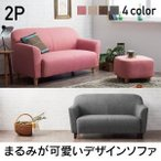 ソファ 2人掛け ソファー かわいい コンパクト