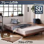 デザインボードベッド ベッド ベット ベッドフレームのみ 木
