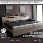 棚 照明 コンセント付モダンデザイン連結ベッド  フレームの