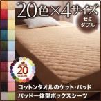 肌掛け布団 毛布 セミダブル 気持ちいい コットン タオル パッド一体型 ボックスシーツ セミダブル ニトリ風 ワンルーム 新生活 一人暮らし