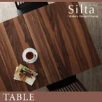 モダンデザインダイニング Silta シルタ テーブル