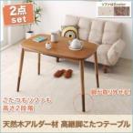 ソファセット カウチソファセット 2点セット リクライニング 天然木 アルダー材 高継脚 こたつテーブル