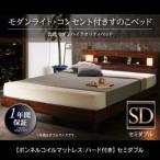 ショッピングすのこ すのこベッド セミダブル ライト 照明 コンセント マットレ