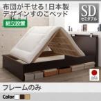 ショッピングすのこ すのこベッド セミダブル 布団 フレーム