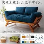ソファ 2人掛け ソファー 北欧 デザイン 木製 フレーム