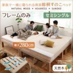 ショッピングすのこ すのこベッド セミシングル ベッド