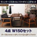 ダイニングテーブルセット ソファ 北欧 4人 アウトレット