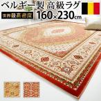 絨毯 ラグ ベルギー 北欧 デザイナーズ リビング ラグマット カーペット 長方形