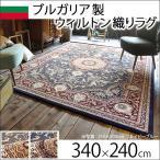 絨毯 ラグ 北欧 デザイナーズ 長方形 ラグマット おしゃれ