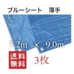 ブルーシート 防水 色 サイズ 7.2×9.0