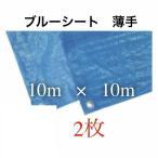 ブルーシート 防水 色 サイズ 10×10
