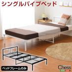 パイプベッド シングル 安い ベッドフレーム