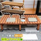ガーデンベンチ 木製 おしゃれ デッキ 踏み台 庭 屋外 縁